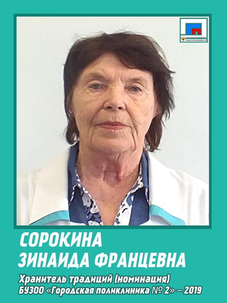 Сорокина 2019