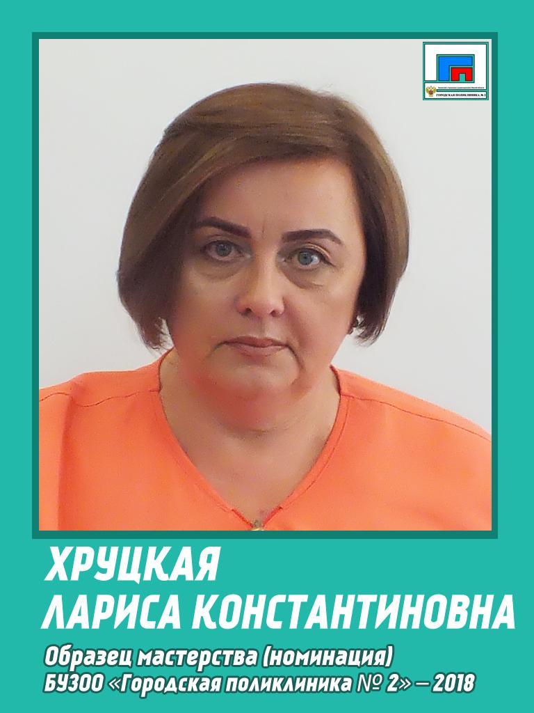 Хруцкая 2018