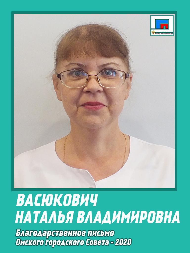 Васюкович 2020