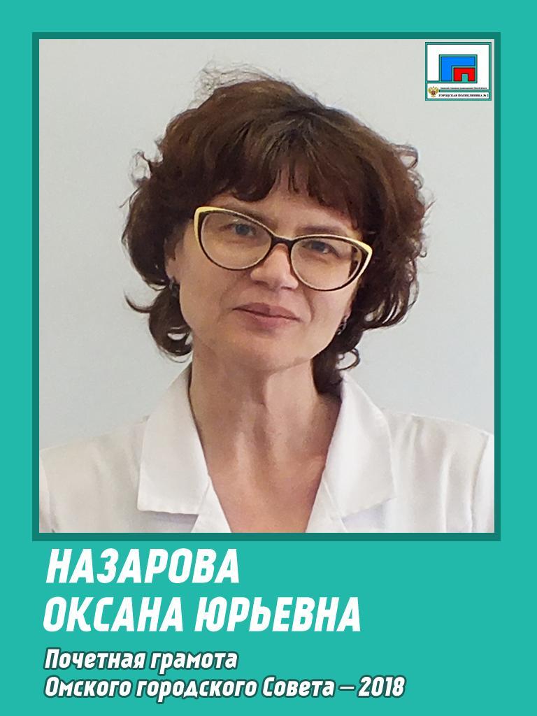 Назарова 2018