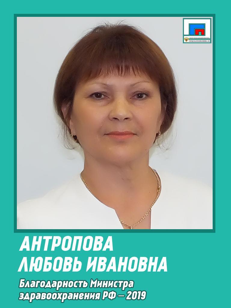 Антропова 2019