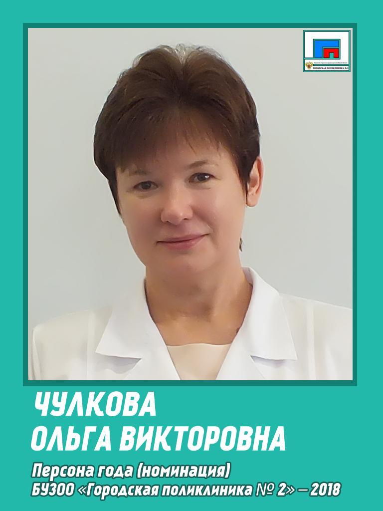 Чулкова 2018