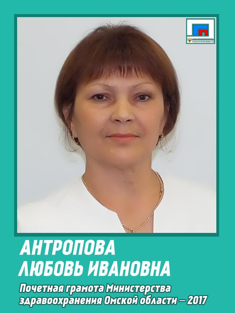 Антропова 2017