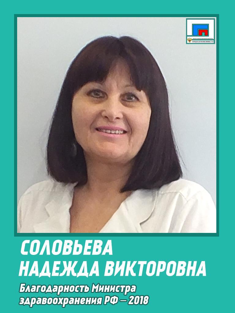Соловьева 2018