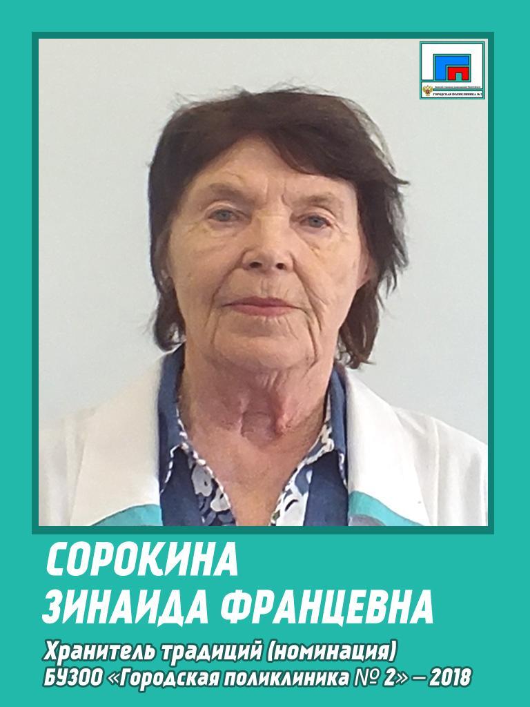 Сорокина 2018