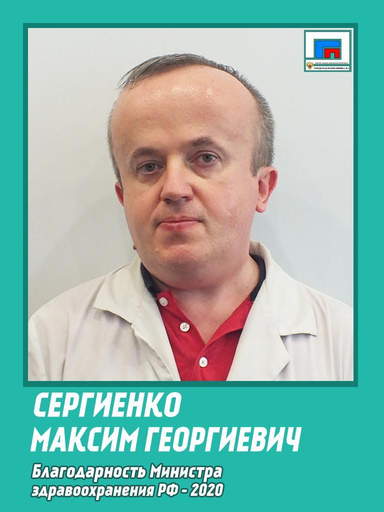 Сергиенко 2020