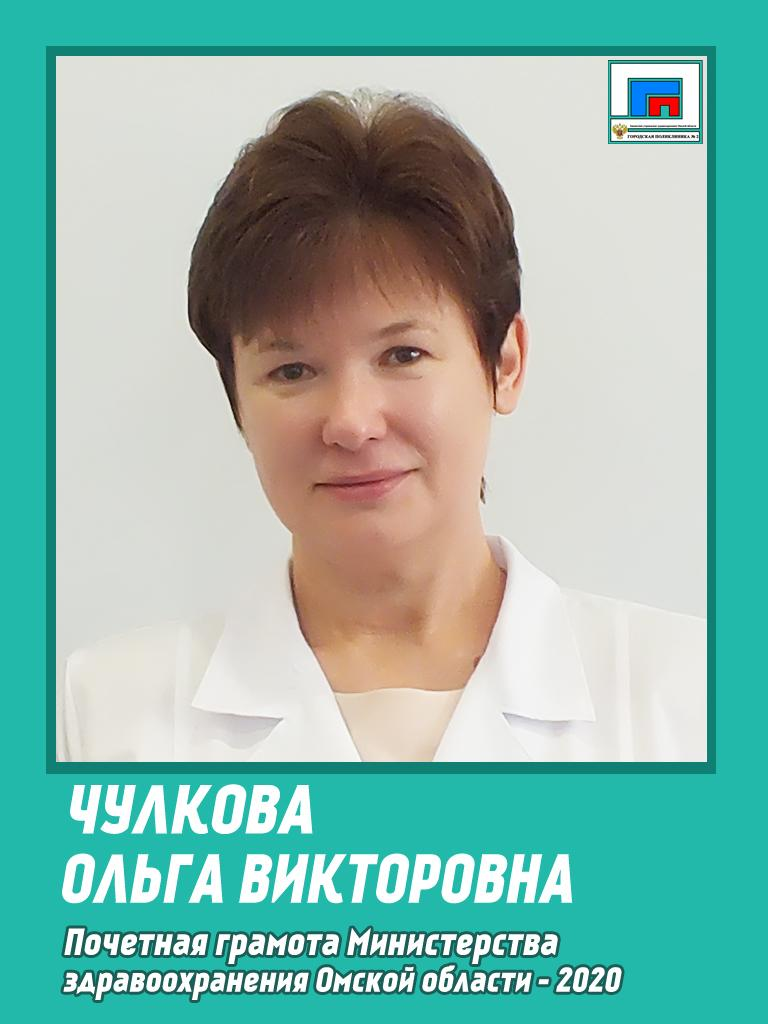 Чулкова 2020