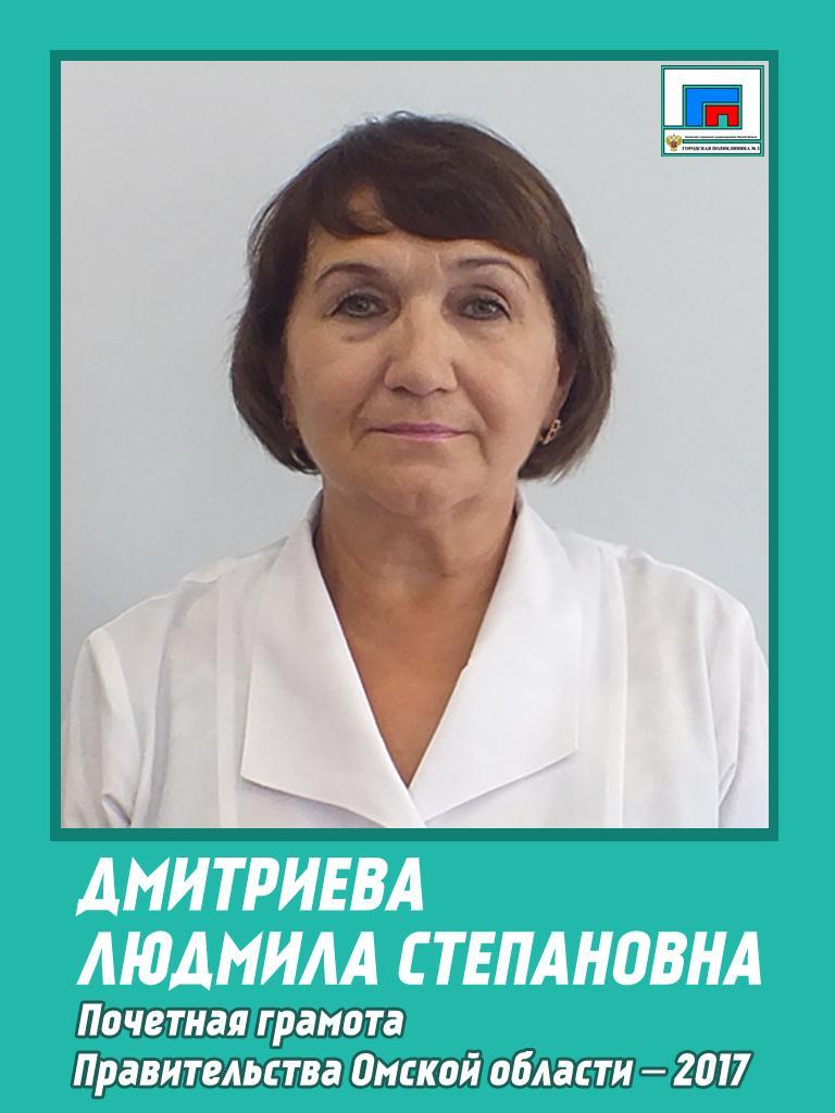 Дмитриева 2017