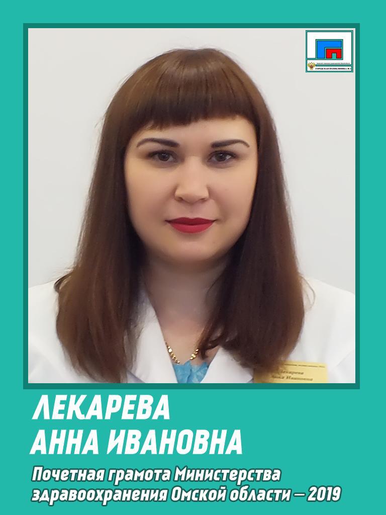 Лекарева 2019