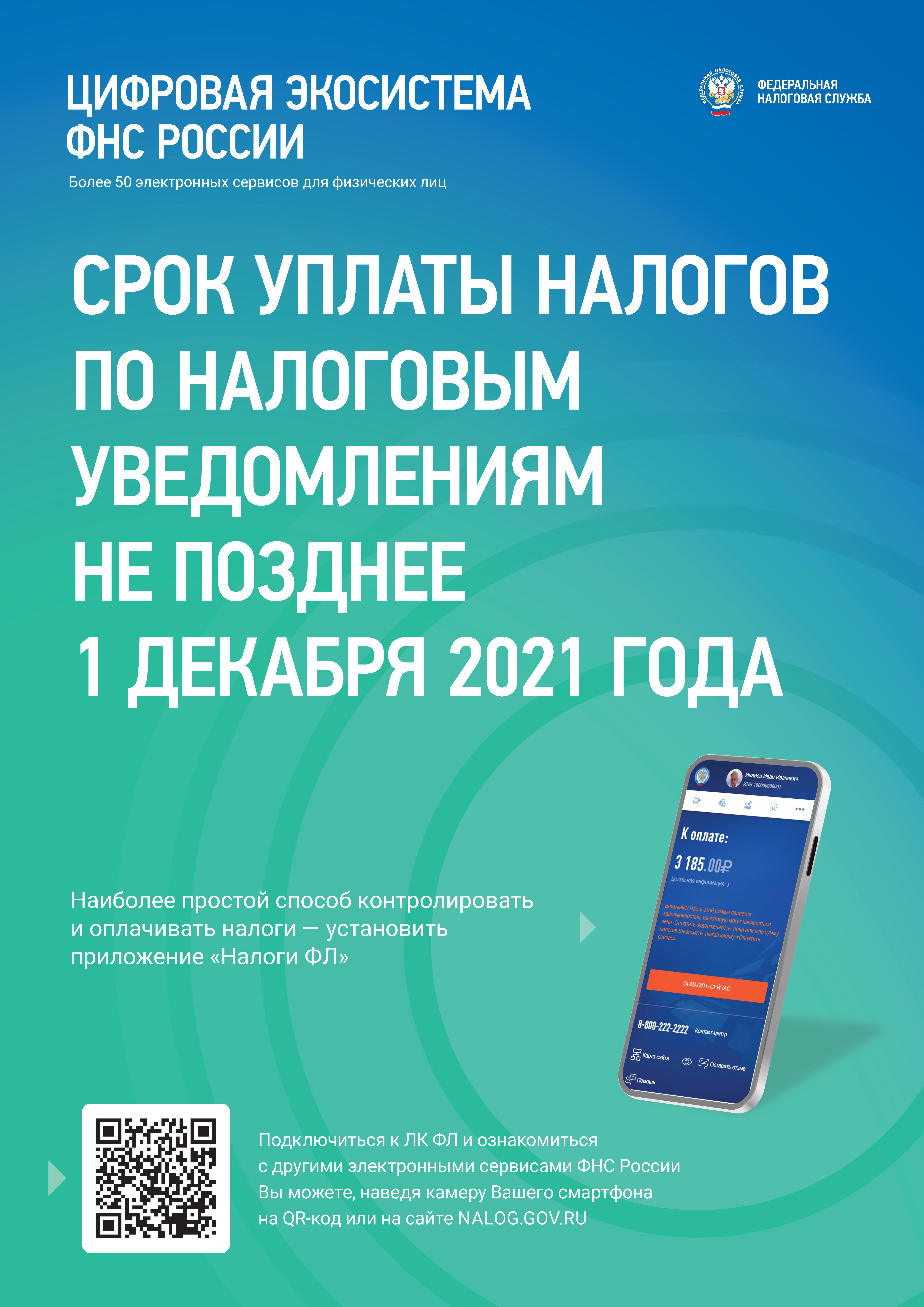 Налог2021